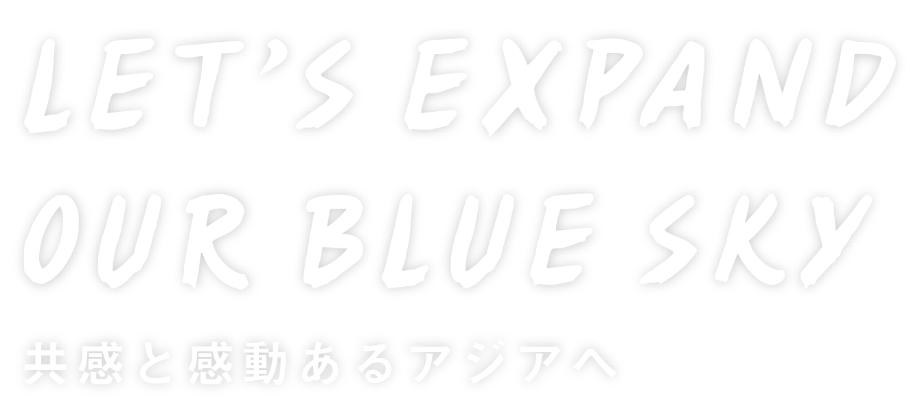LET'S EXPAND OUR BLUE SKY 共感と感動あるアジアへ